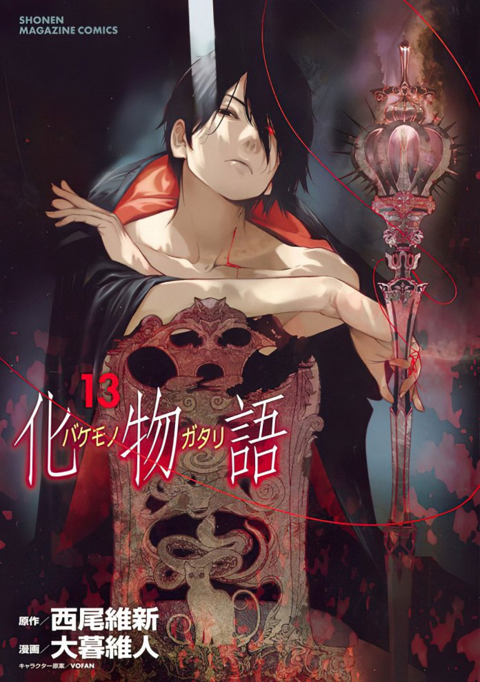 Capa do volume 13 de Bakemonogatari