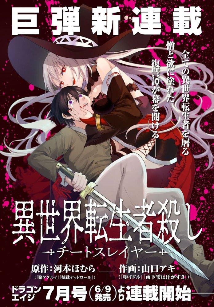 Isekai Tenseisha Koroshi – Cheat Slaye visual manga