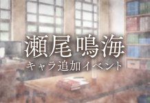 Anunciado OVA de Stand My Heroes: Piece of Truth