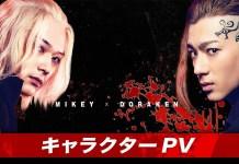 Trailer do filme live-action de Tokyo Revengers destaca Mikey e Doraken