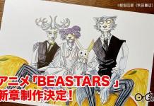 Beastars 3 confirmado!