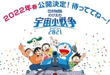 Doraemon: Nobita's Little Star Wars 2021 adiado para a Primavera de 2022