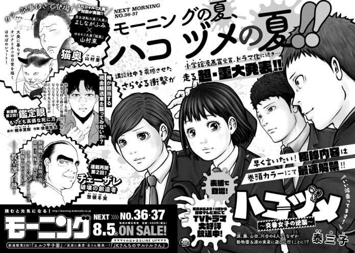 Hakozume Koban Joshi no Gyakushuu anuncio