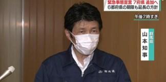 Japão estende 4º estado de emergência até 12 de Setembro 2021