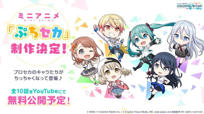 Petit Seka anime teaser visual