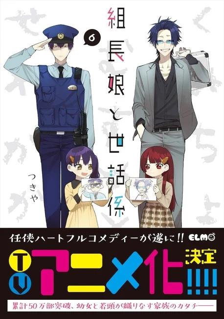 The Yakuza's Guide to Babysitting vol 6 cover