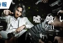 Teaser trailer do filme live-action de Usogui