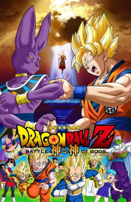 Dragon Ball Z Battle of Gods Poster