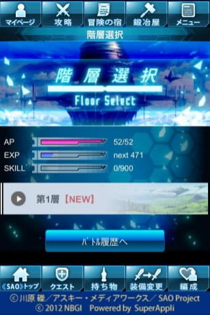 Sword Art Online End World pic 9