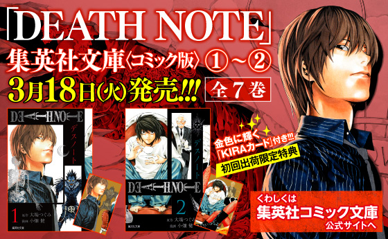 Death Note Real Life Game Announced - 10th Anniversary Project image 2