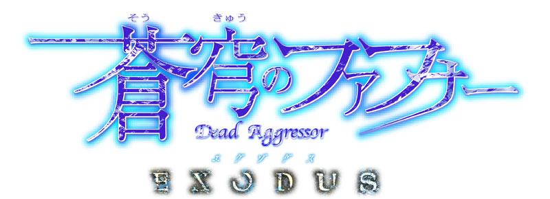Soukyuu no Fafner Dead Aggressor - Exodus To Air Winter 2014-2015 Pic Logo