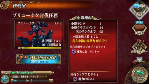 Final Fantasy Agito Screen 16