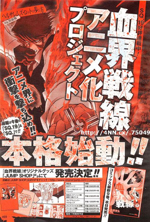 Kekkai Sensen Anime Announced