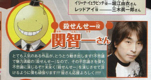 Assassination-Classroom-Cast-Korosensei
