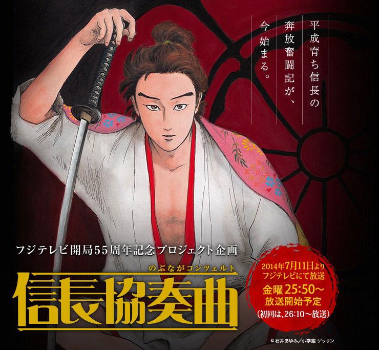 Nobunaga Concerto Visual 2