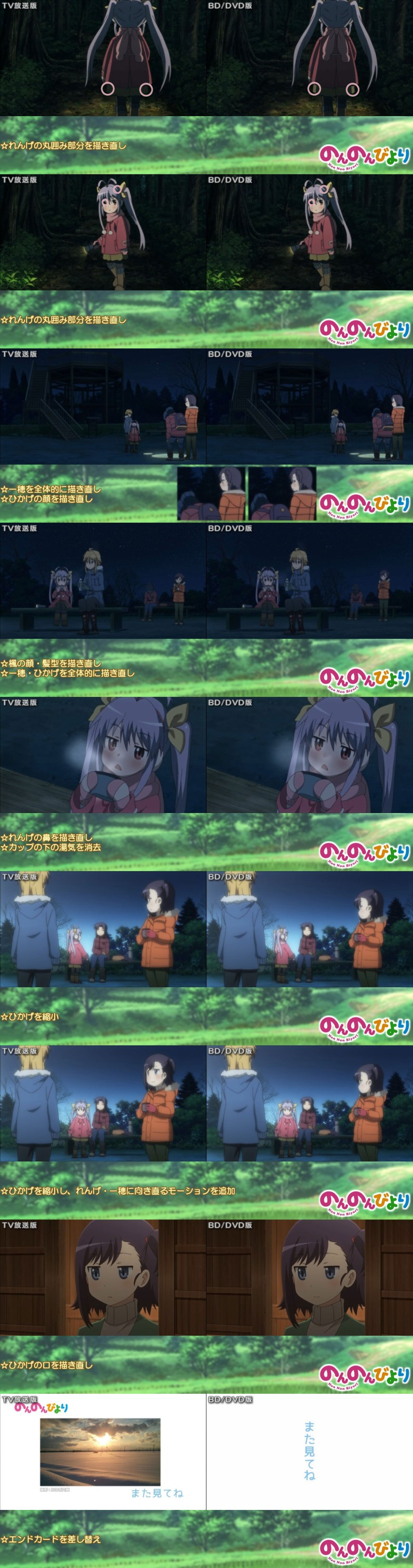 Non Non Biyori TV Blu Ray Comparison 11