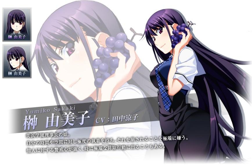 Grisaia-no-Kajitsu-Character-Bio-Yumiko-Sakaki
