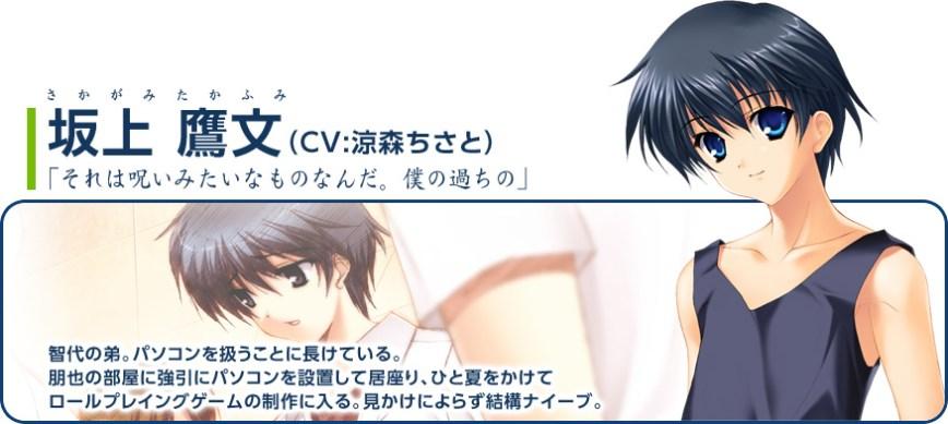 Tomoyo-After-~Its-a-Wonderful-Life~-Perfect-Edition-Takafumi