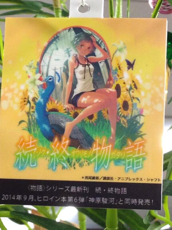 Zokuowarimonogatari-Release-Date-Announcement-2