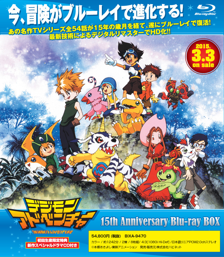 Digimon-Adventure-Blu-ray-Box-Set-Image