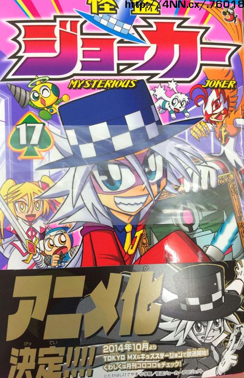 Kaitou-Joker-Anime-Announcement-Image