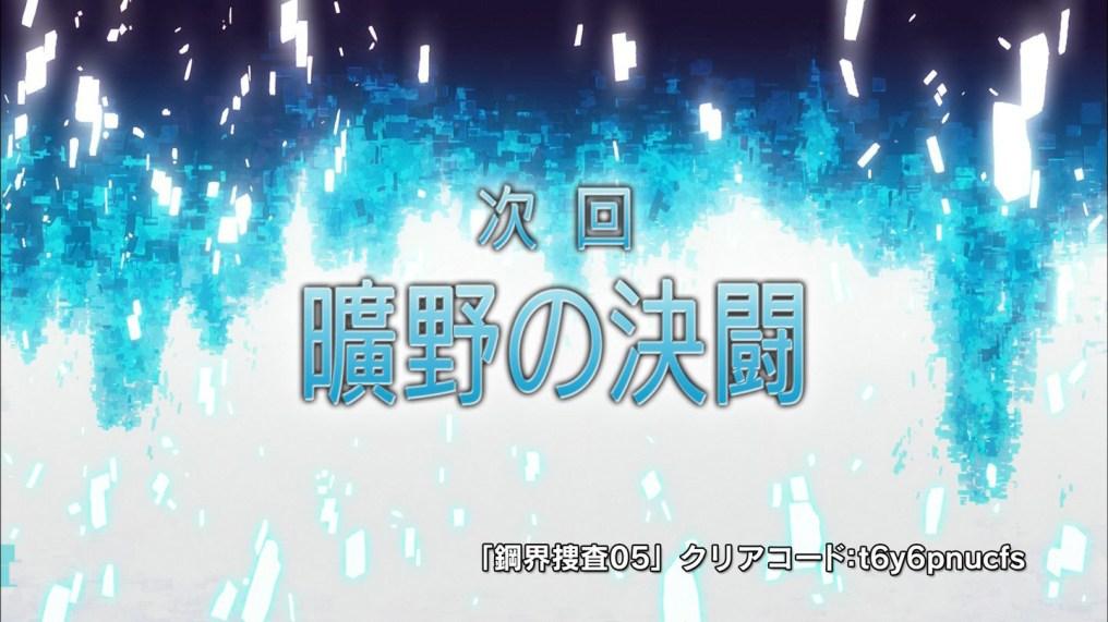 Sword-Art-Online-II-Episode-5-Screenshot-33
