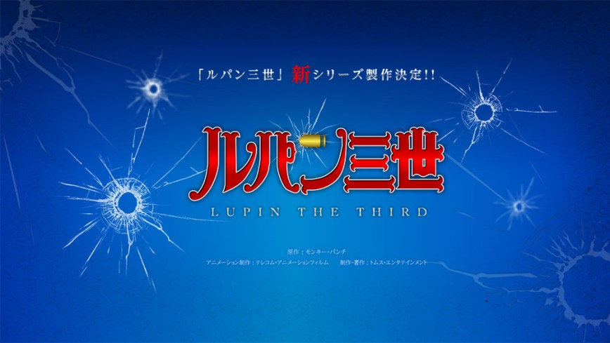 2015-Lupin-III-Anime-Website-Visual