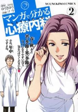 Manga-de-Wakaru-Shinryou-Naika-Vol-2-Cover