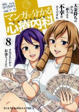 Manga-de-Wakaru-Shinryou-Naika-Vol-8-Cover