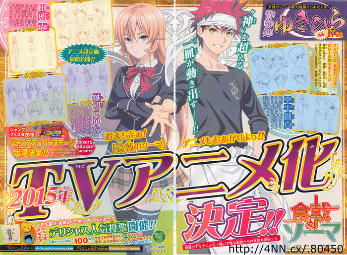 Shokugeki-no-Souma-Anime-Visual-LQ