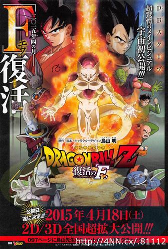 Dragon-Ball-Z-Fukkatsu-No-F-Reveal