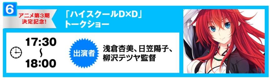 Fujimi-Fantasia-Bunko-2014-Highschool-DxD