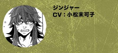 Gangsta.-Anime-Cast-Ginger