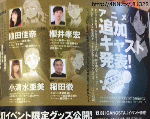 Gangsta.-Anime-Cast-Image-2