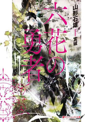 Image result for Rokka: Braves of the Six Flowers, Vol. 1 ( Rokka no Yuusha #1) by Ishio Yamagata, Kei Toru (Visual Art)