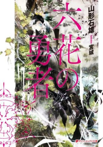 Rokka-no-Yuusha-Novel-Vol-1-Cover