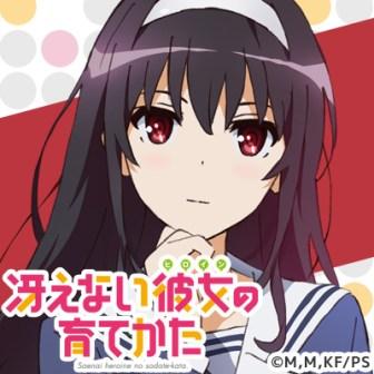 Saenai-Heroine-no-Sodatekata-Anime-Twitter-Icon-2