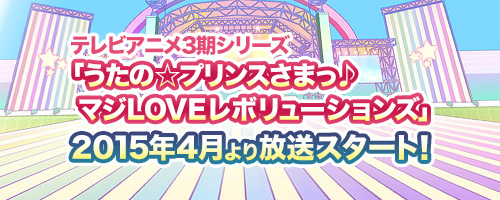 Uta-No-Prince-Sama-Maji-Love-Revolutions-Announcement