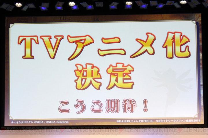 Chain-Chronicle-TV-Anime-Adaptation-Announcement