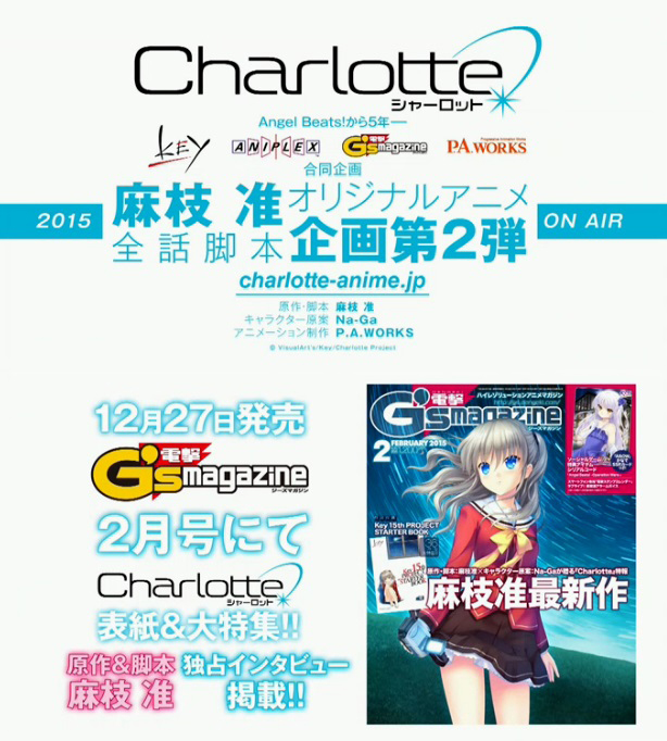 Charlotte-Anime-Announcement