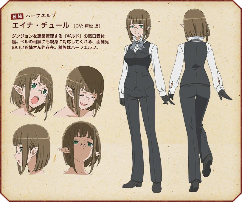 Dungeon-ni-Deai-wo-Motomeru-no-wa-Machigatteiru-no-Darou-ka-Anime-Character-Designs-Eina-Tulle