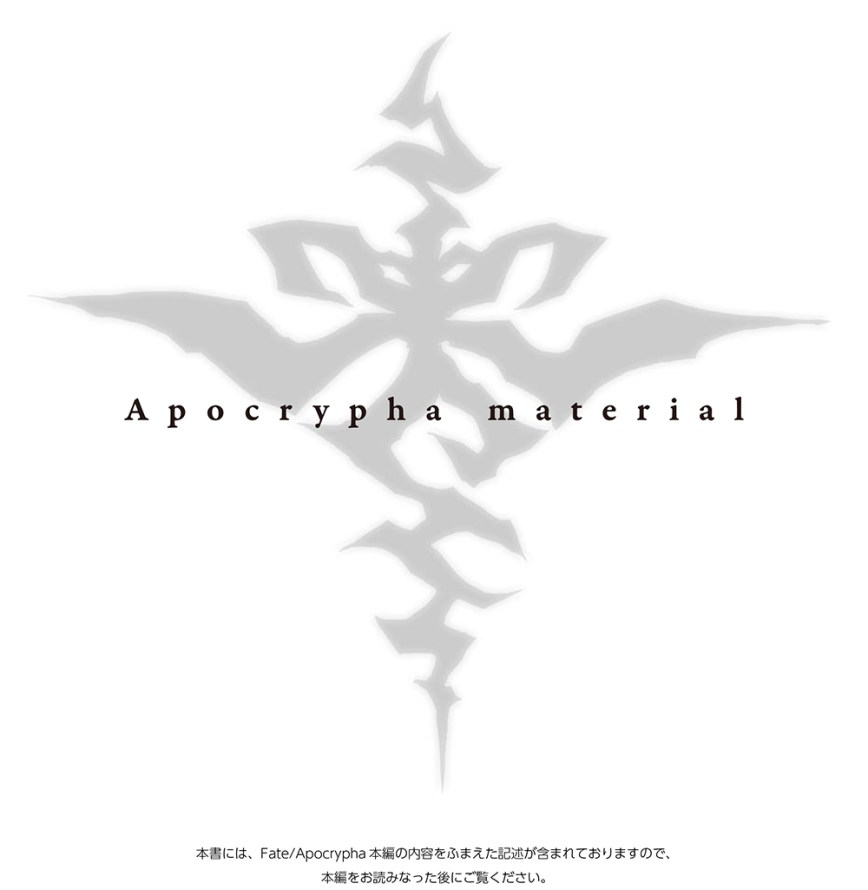 Fate_Apocrypha C86 Artbook 2