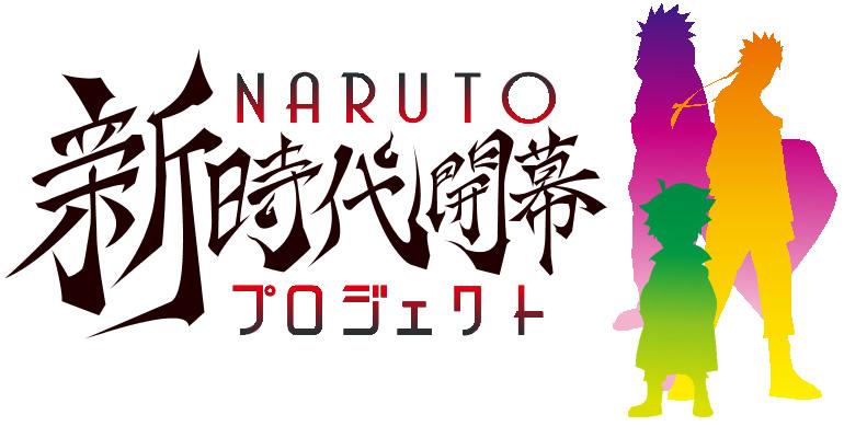 Naruto-Shin-Jidai-Kaimaku-Project