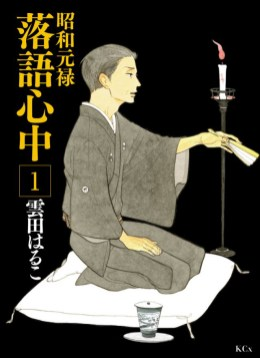 Shouwa-Genroku-Rakugo-Shinjuu-Manga-Vol-1-Cover