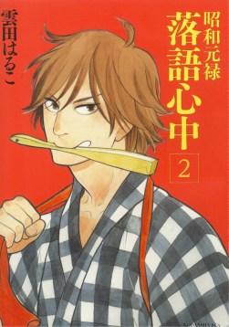 Shouwa-Genroku-Rakugo-Shinjuu-Manga-Vol-2-Cover