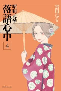 Shouwa-Genroku-Rakugo-Shinjuu-Manga-Vol-4-Cover