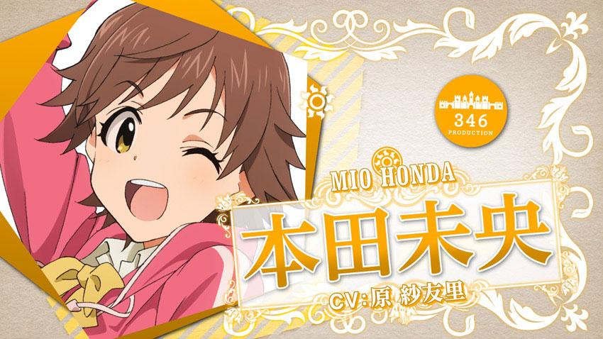 The-IDOLM@STER-Cinderella-Girls-Character-Design-Mio-Honda