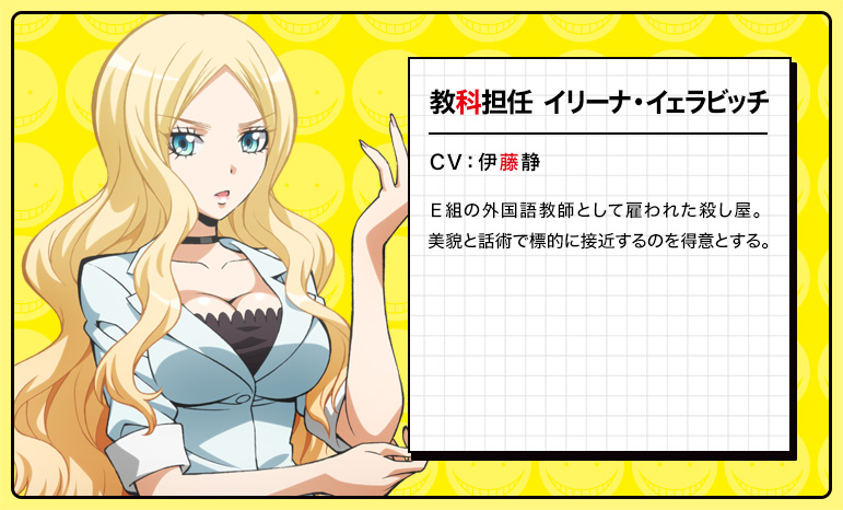 Assassination-Classroom-Anime-Character-Design-Irina-Jelavic