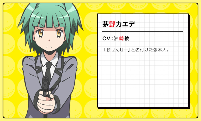 Assassination-Classroom-Anime-Character-Design-Kaede-Kayano