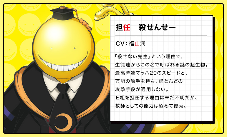 Assassination-Classroom-Anime-Character-Design-Koro-sensei